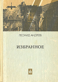 Леонид Андреев Леонид Андреев. Избранное леонид шваб все сразу сборник