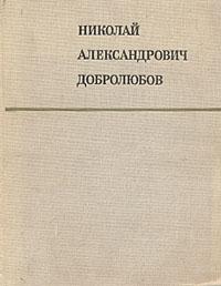 Николай Александрович Добролюбов в портретах, иллюстрациях, документах