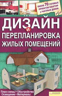 Л. Ф. Ачкасова Дизайн и перепланировка жилых помещений