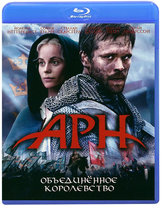 Арн: Объединенное королевство (Blu-ray)