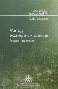 С. В. Гуцыкова Метод экспертных оценок. Теория и практика