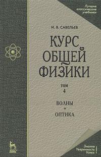 И. В. Савельев Курс общей физики. В 5 томах. Том 4. Волны. Оптика