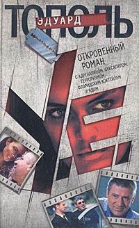 У. е.: Откровенный роман с адреналином, сексапилом, терроризмом, флоридским коктейлем и ядом