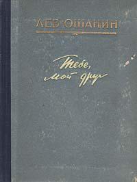 Лев Ошанин Тебе, мой друг тебе мой ангел книга в формате плч 2 е издание
