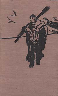 Вилис Лацис Сын рыбака