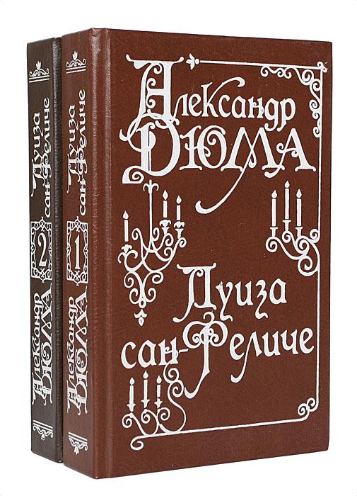 Луиза Сан-Феличе (комплект из 2 книг) Роман Александра Дюма