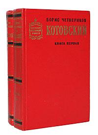 Борис Четвериков Котовский (комплект из 2 книг)