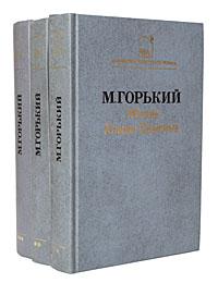 М. Горький Жизнь Клима Самгина (комплект из 3 книг)