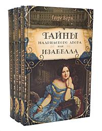 Георг Борн Тайны Мадридского двора, или Изабелла (комплект из 3 книг) георг борн дворцовые тайны том 4 изабелла изгнанная королева испании или тайны мадридского двора часть 3