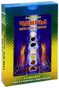 Лаура Туан Чакры, семь врат энергии (+ 7 магических камней) туан л чакры семь врат энергии