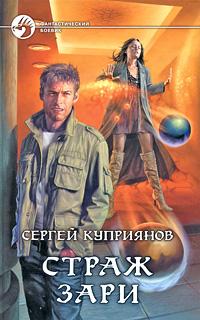 Сергей Куприянов Страж зари цена в Москве и Питере