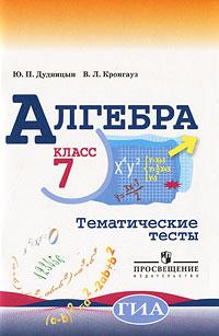 Ю. П. Дудницын, В. Л. Кронгауз Алгебра. 7 класс. Тематические тесты дудницын ю кронгауз в алгебра тематические тесты 8 класс