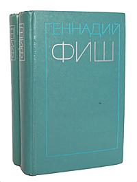 Геннадий Фиш Геннадий Фиш. Избранные произведения в 2 томах (комплект)