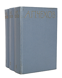 А. П. Чехов А. П. Чехов. Избранные произведения (комплект из 3 книг) а п чехов а п чехов избранные произведения в 2 томах комплект из 2 книг