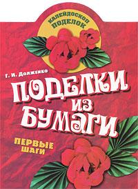 Г. И. Долженко Поделки из бумаги. Первые шаги телефон из бумаги