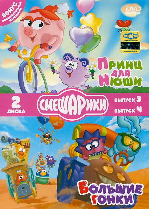Смешарики: Принц для Нюши. Выпуск 3 / Большие гонки. Выпуск 4 (2 DVD)