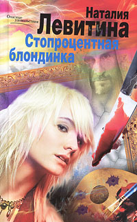 Наталия Левитина Стопроцентная блондинка