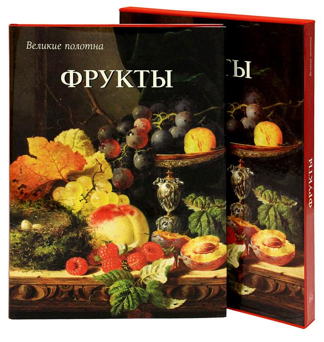 Вера Калмыкова Фрукты (подарочное издание)