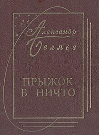 Александр Беляев Прыжок в ничто