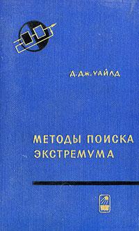 Д. Дж. Уайлд Методы поиска экстремума