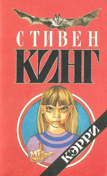 Стивен Кинг Кэрри