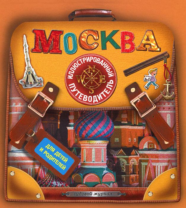 Федор Дядичев. Москва. Иллюстрированный путеводитель для детей и родителей