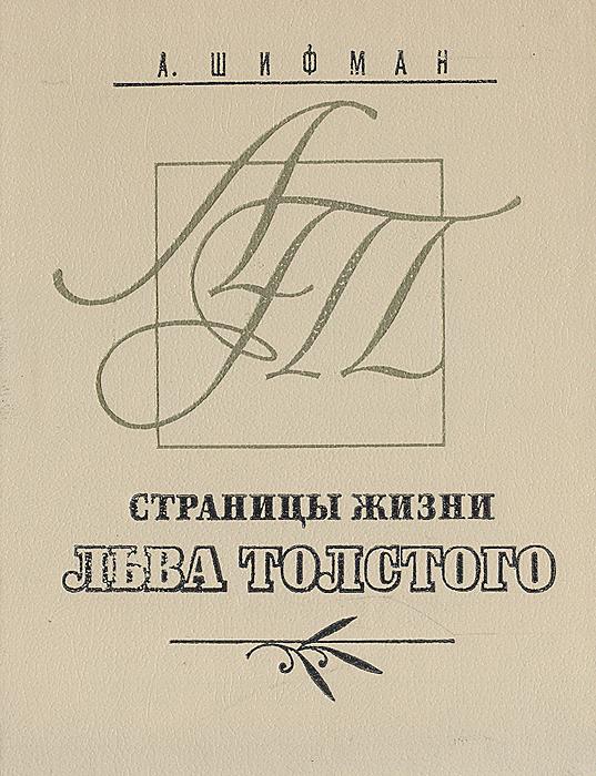 А. Шифман Страницы жизни Льва Толстого