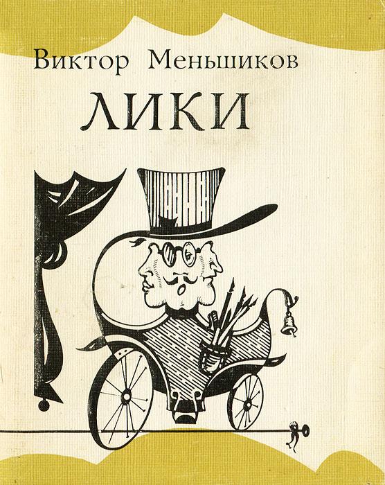 Виктор Меньшиков Лики виктор меньшиков анатолий полянский цветок на камне записки разгильдяя