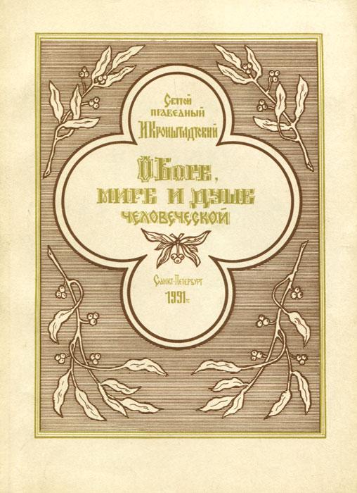 цена на Святой праведный И. Кронштадтский О Боге, мире и душе человеческой