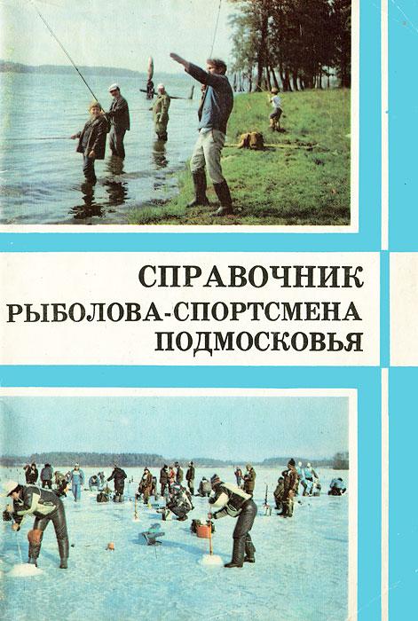 А. Мартынов Справочник рыболова-спортсмена Подмосковья