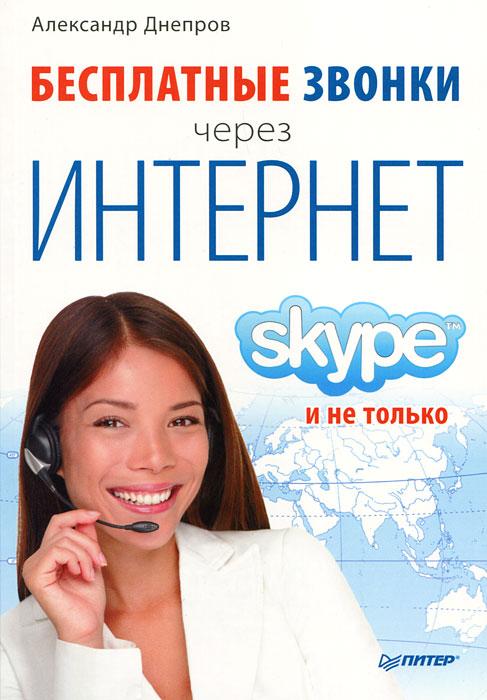 Александр Днепров Бесплатные звонки через Интернет. Skype и не только книги питер бесплатные звонки через интернет skype и не только
