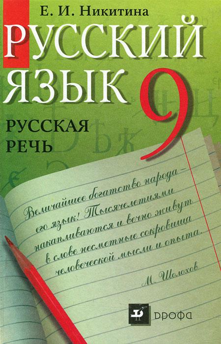Е. И. Никитина Русский язык. Русская речь. 9 класс