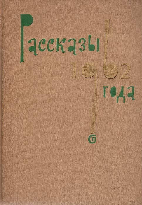 Рассказы 1962 года