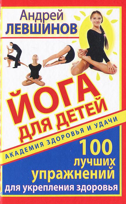 759c4015cb950 Йога для детей. 100 лучших упражнений для укрепления здоровья — купить в  интернет-магазине OZON с быстрой доставкой