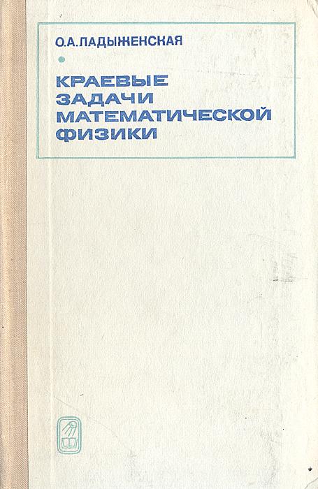 О. А. Ладыженская Краевые задачи математической физики