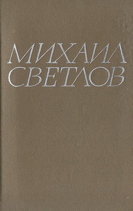 Михаил Светлов Михаил Светлов. Стихотворения светлов м светлов м стихотворения