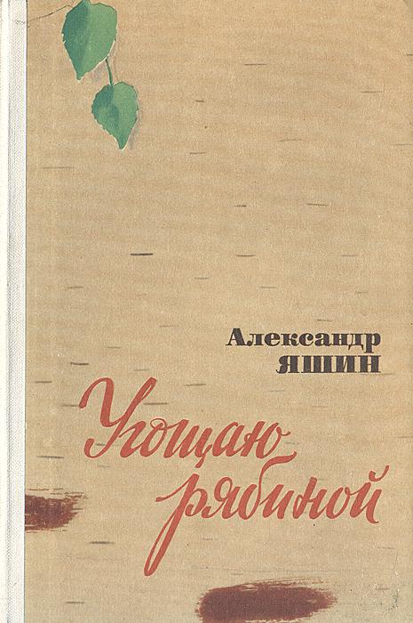 Александр Яшин Угощаю рябиной александр яшин бессоница