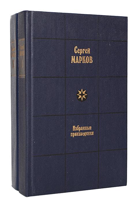 Сергей Марков Сергей Марков. Избранные произведения в 2 томах (комплект)