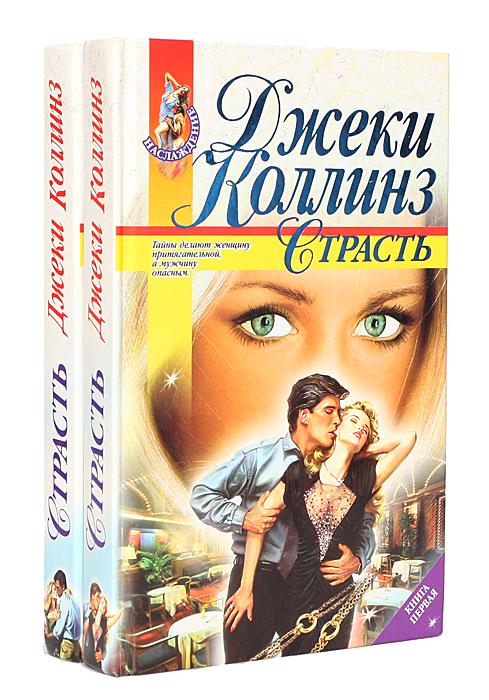 Джеки Коллинз Страсть (комплект из 2 книг)