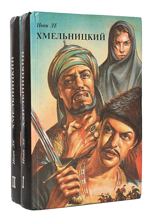 Иван Ле Хмельницкий (комплект из 2 книг) ле и хмельницкий комплект из 3 книг