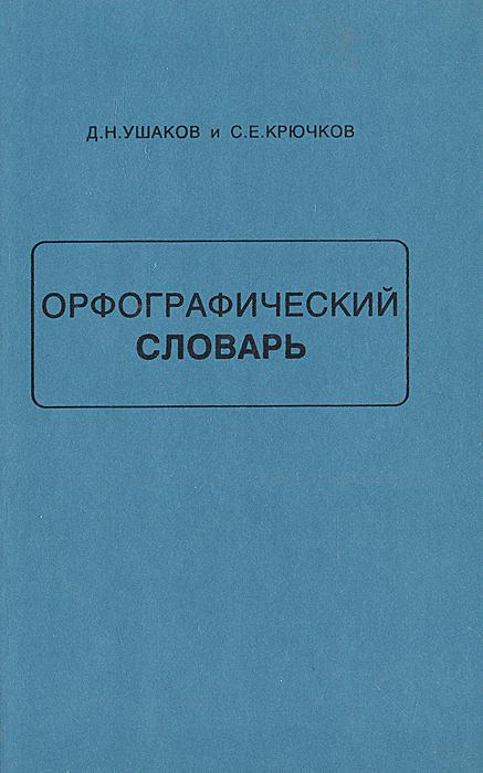 все цены на Д. Н. Ушаков, С. Е. Крючков Орфографический словарь онлайн