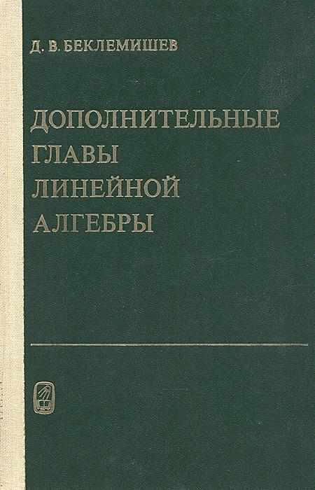Д. В. Беклемишев Дополнительные главы линейной алгебры