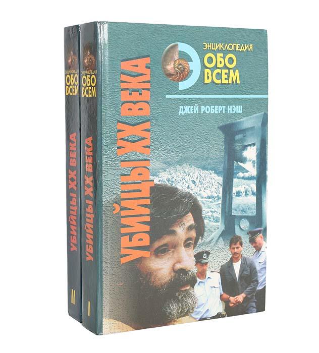 Джей Роберт Нэш Убийцы ХХ века (комплект из 2 книг)
