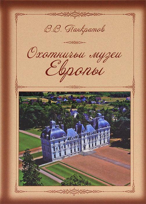 В. В. Панкратов Охотничьи музеи Европы
