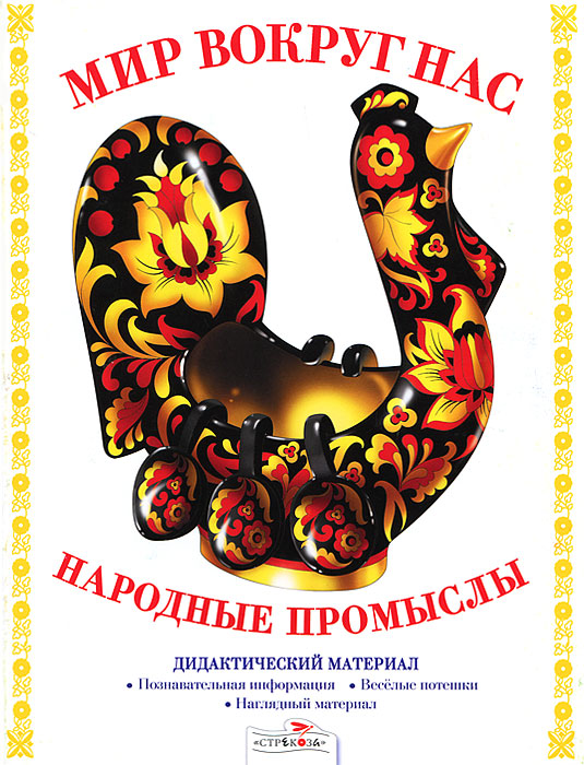 Татьяна Куликовская Народные промыслы. Дидактический материал васильева и дидактический материал мир вокруг нас времена года