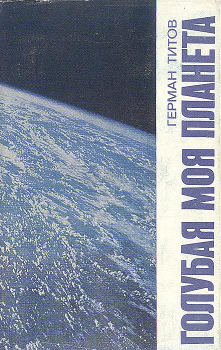 лучшая цена Герман Титов Голубая моя планета