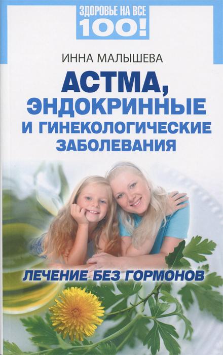 Инна Малышева Астма, эндокринные и гинекологические заболевания. Лечение без гормонов отсутствует о взысканиях за нарушения постановлений о питейном и табачном сборах…