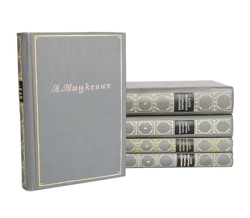 А. Мицкевич А. Мицкевич. Собрание сочинений в 5 томах (комплект из 5 книг)