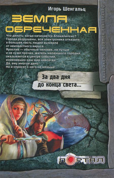 Игорь Шенгальц Земля обреченная