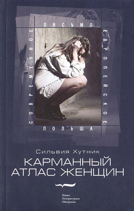 Сильвия Хутник Карманный атлас женщин владислав картавцев не лишняя в библиотеке книга для женщин и о женщинах с магическим подтекстом